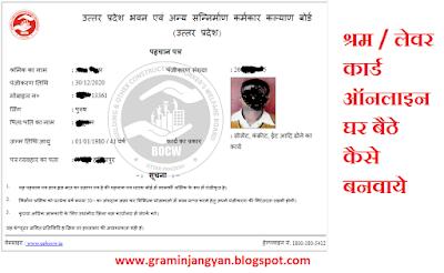 up shramik card online registration kaise kare : (उत्तर प्रदेश श्रमिक कार्ड ऑनलाइन पंजीकरण) Labour card registration   श्रमिक कार्ड के लाभ और पात्रता