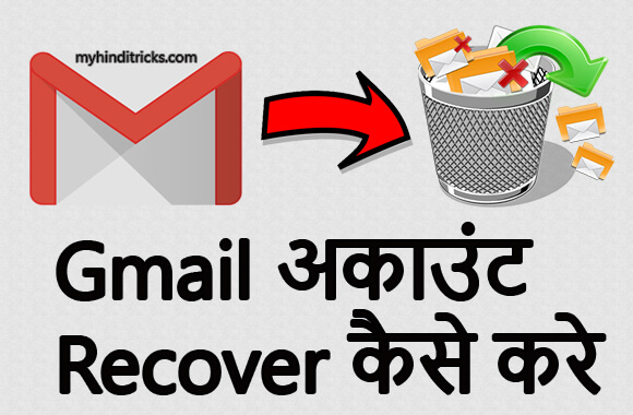 deleted-gmail-id-recover-kaise-kare