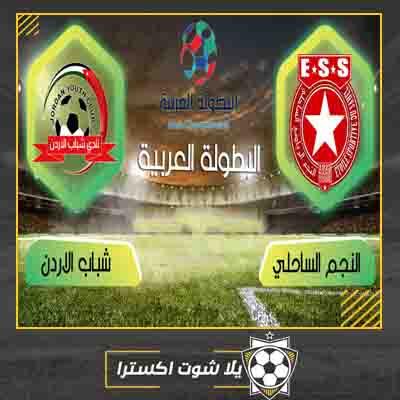 بث مباشر مباراة النجم الساحلي وشباب الاردن