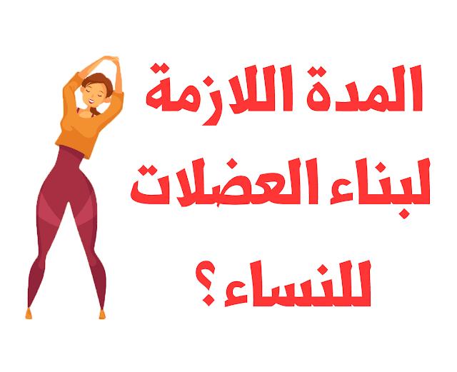 كم من الوقت تحتاج لبناء عضلات الجسم للنساء؟
