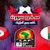 موعدنا مع  مباراة تونس ومدغشقر بتاريخ 11/07/2019 كأس الأمم الأفريقية