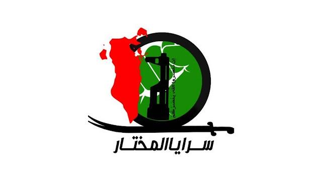 البحرين، سرايا المختار، التنظيمات الإرهابية ، المنامة،  الحرس الثوري الإيراني،  حربوشة نيوز