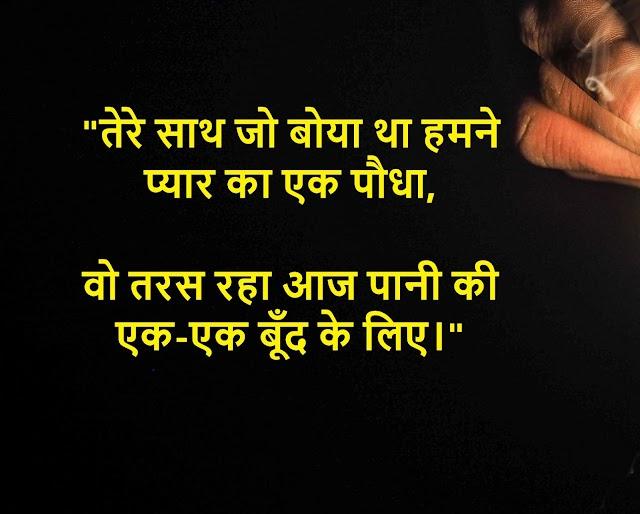 so heart touching Shayari Status in Hindi