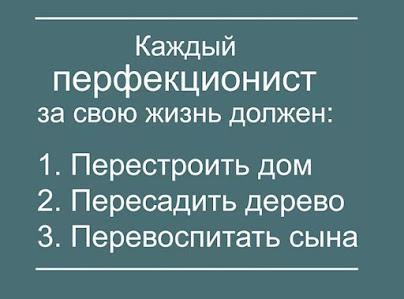 """Реальные жизненные задачи перфекционисты подменяют идеальными или """"улучшательными"""")) В итоге не достигают вообще ничего"""
