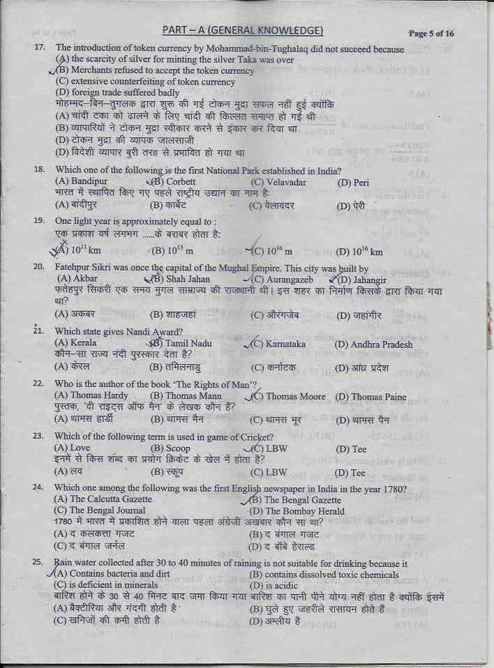 Postal Assistant Exam Question Paper of 27 April 2014