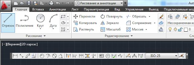 Панель инструментов в Автокаде  краткий обзор