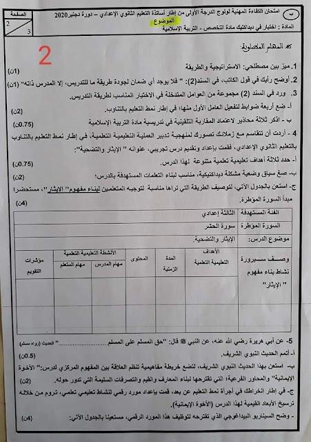 امتحان الكفاءة المهنية لولوج الدرجة الأولى من إطار أساتذة التعليم الثانوي الإعدادي تخصص التربية الإسلامية مع التصحيح- دورة دجنبر 2020