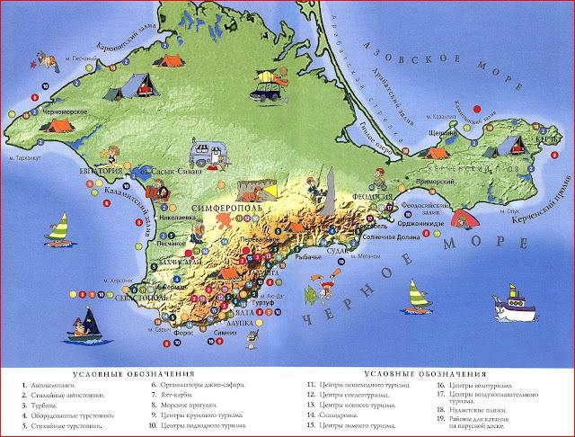 Крым карта туриста