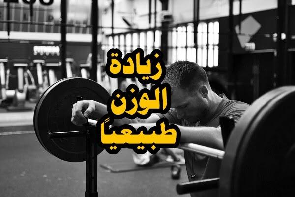 زيادة الوزن بأفضل طريقة, علاج النحافة المفرطة وزيادة الوزن طبيعياً