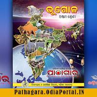 Sanskrit Vyakaran Pradipa