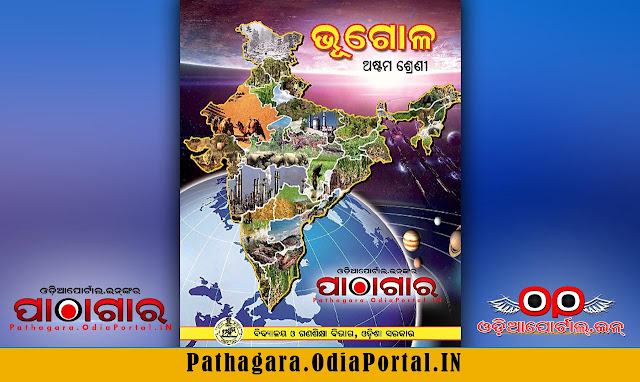 "Geography ""ଭୂଗୋଳ"" - Class-VIII School eText Book - Download Free (HQ PDF), Read online or Download Geography ""ଭୂଗୋଳ"" Text Book of Class -8 (Astama), published by School and Mass Education Dept, Odisha Govt. and prepared by Board of Secondary Education, Odisha (2011) & TE SCERT, Odisha (2016), This book now distributed under Odisha Primary Education Programme Authority (OPEPA)."