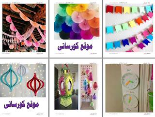 أفكار لزينة شهر رمضان الكريم قمة في الجمال