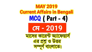 May weekly Current Affairs in Bengali