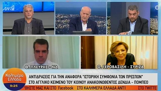 Όλγα Γεροβασίλη: Το γράψε-σβήσε στη διατύπωση «ιστορική Συμφωνία των Πρεσπών» δεν το ξεχνά κανείς. Ούτε η διεθνής κοινότητα, ούτε οι πολίτες, ούτε οι βουλευτές σας! – VIDEO