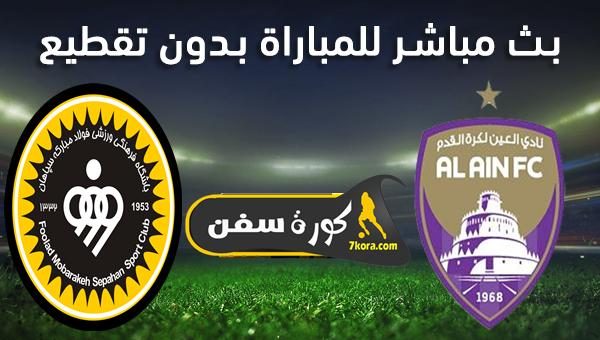 موعد مباراة سباهان اصفهان والعين بث مباشر بتاريخ 11-02-2020 دوري أبطال آسيا