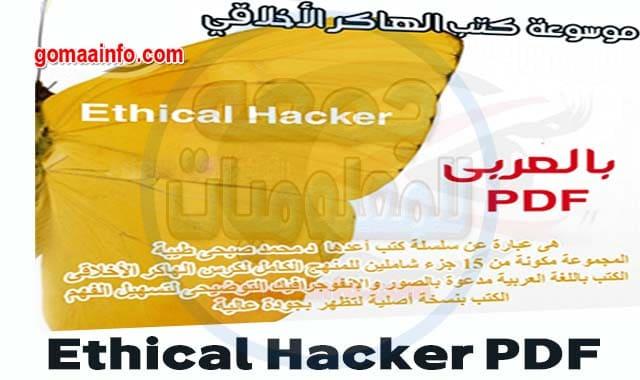 موسوعة كتب الهاكر الأخلاقي بالعربى بي دي اف Ethical Hacker PDF