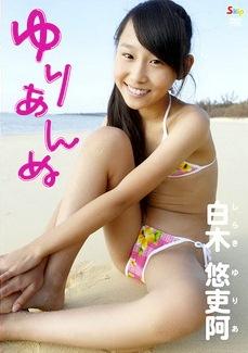 [SBKD-0072] 白木悠吏阿 ゆりあんぬ 2013.2.27