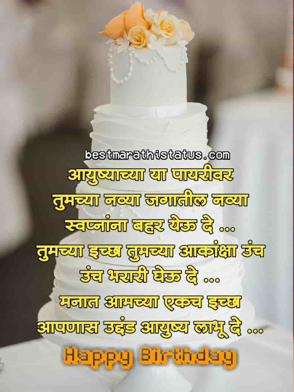 Birthday-Wishes-in-Marathi
