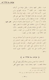 SEJARAH HITAM PENDIRI WAHABI SALAFY NAJD3
