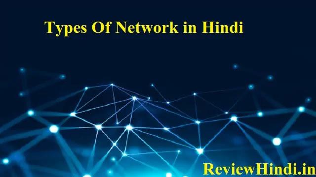 नेटवर्क के प्रकार   Types Of Network in Hindi