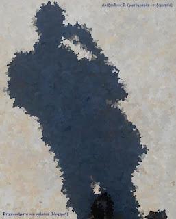 Ανθρώπινη σκιά (φωτογραφία-επεξεργασία: Αλέξανδρος Β.)