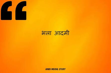 Hindi Moral Story भला आदमी
