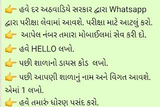 WhatsApp Based Mulyankan  STD 3 to 12 WhatsApp Exam BY SSA