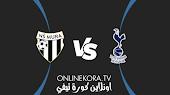 مشاهدة مباراة توتنهام ومورا القادمة كورة اون لاين بث مباشر اليوم 30-09-2021 في دوري المؤتمر الأوروبي