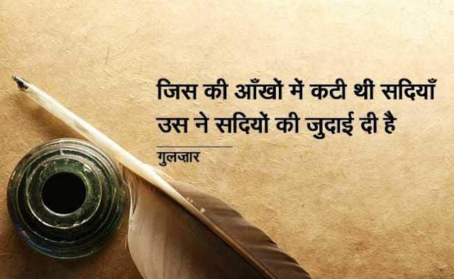 Gulzar Quotes, Shayari on Life in Hindi