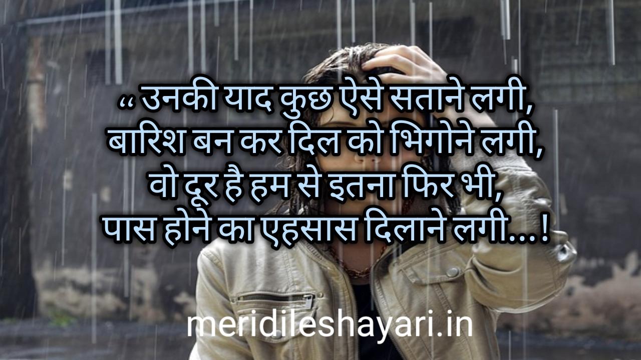 barish ki shayari hindi mai,barish ki shayari hindi me,barish par shayari hindi mai