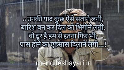 Barish Hindi Shayari ,barish shayari for boyfriend girlfriend