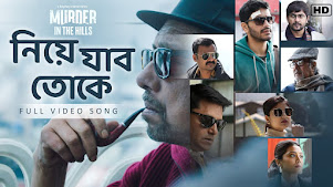 Niye Jaabo Tokey Lyrics (নিয়ে যাব তোকে) Murder In The Hills | Rahul Dutta