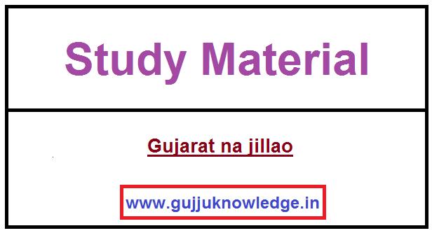 Gujarat na jillao - Gujarat Districts pdf file in Gujarati.