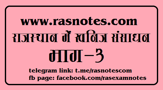 Geography of Rajasthan Notes on Mines and minerals of  Rajasthan Part-3
