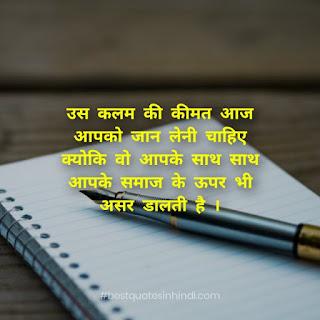 Motivational Hindi Students Quotes