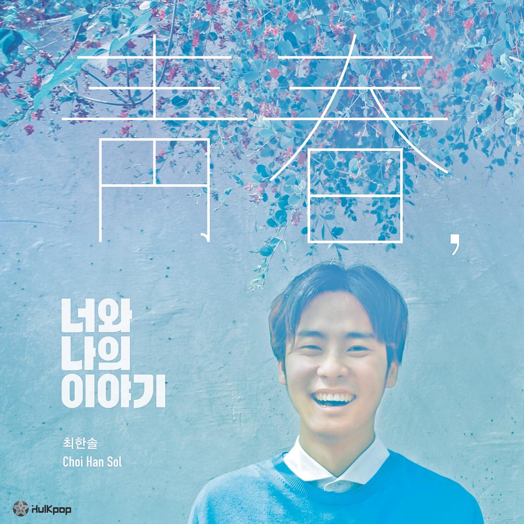 [EP] Choi Han Sol – 청춘, 너와나의이야기