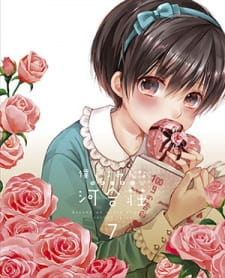 Bokura wa Minna Kawaisou: Hajimete no