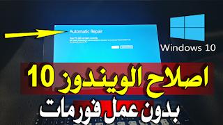 حل مشكلة الاصلاح التلقائي في ويندوز 10