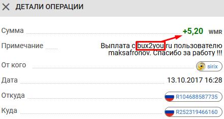 Русские буксы - bux2you