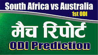 Who will win Today 1st match Aus vs RSA International 2020