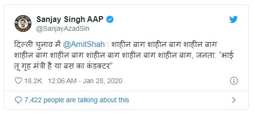 sanjay-singh-aap-tweet