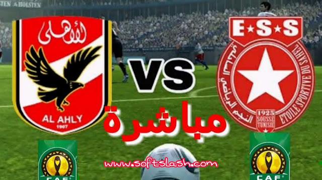 شاهد مباراة Etoile sportive du sahel vs Al ahly live بمختلف الجودات
