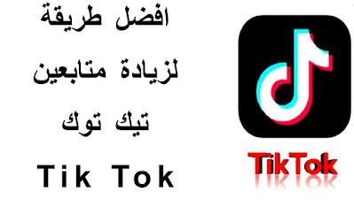 طريقة زيادة متابعين تيك توك Tik Tok بطريقة مضمونة