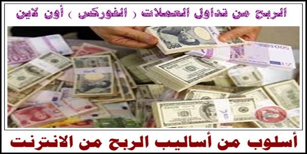 الفوركس – الربح من الانترنت من خلال تداول العملات الأجنبية