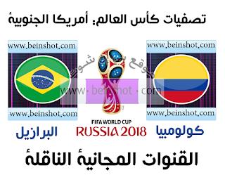 القنوات المجانية الناقلة لمبارة كولومبيا ضد البرازيل في تصفيات كأس العالم أمريكا الجنوبية