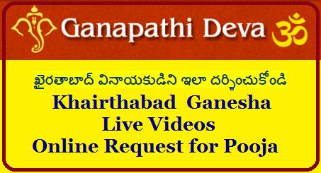 ఖైరతాబాద్ వినాయకుడిని ఇలా దర్శించుకోండి-Khairthabad Ganapathi Deva Live Videos , Online Request for Pooja Get Details Here/2020/08/khairthabad-ganapathi-deva-live-videos-online-request-for-pooja-ganapathideva.org.html