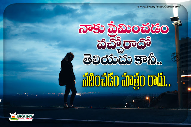 love thoughts in telugu, famous love quotes in telugu, love messages in telugu, telugu love whats app sharing quotes