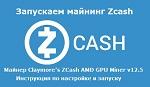 ZCash - запускаем майнер  Claymore-s v12.5