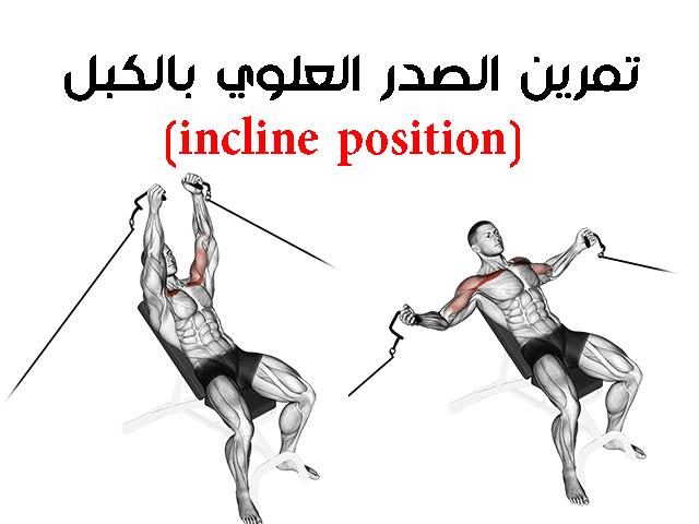 تمرين الصدر العلوي للمتقدمين