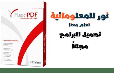 تحميل برنامج flexi 8